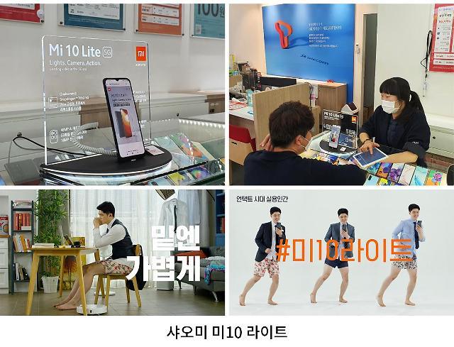 """""""온라인 구매만 가능했던 샤오미폰, SK텔레콤 매장 들어갔다""""... 저가 5G 단말 시장 후끈"""