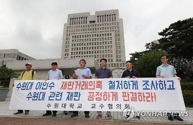 교비회계 횡령 이인수 전 수원대 총장 벌금 1000만원 확정