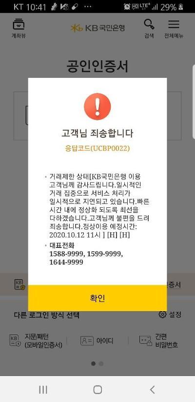 KB국민은행 인터넷뱅킹 접속 오류에 고객들 불편