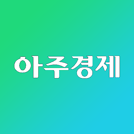 [아주경제 오늘의 뉴스 종합] 서울시, 집회금지 기준 완화 外