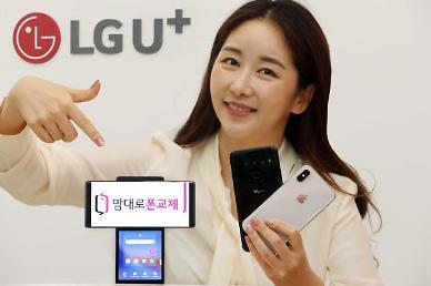 LG유플러스 갤럭시에서 아이폰으로 고객 맘대로 폰교체 하세요