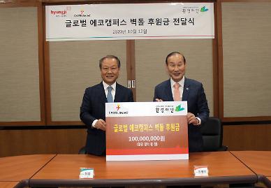 최병오 형지 회장, 환경재단에 에코캠퍼스 설립 후원금 1억원 전달