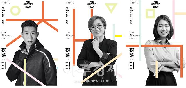코로나 시대 필요한 '얽힘의 미학'...서울국제도서전, 16일 개막