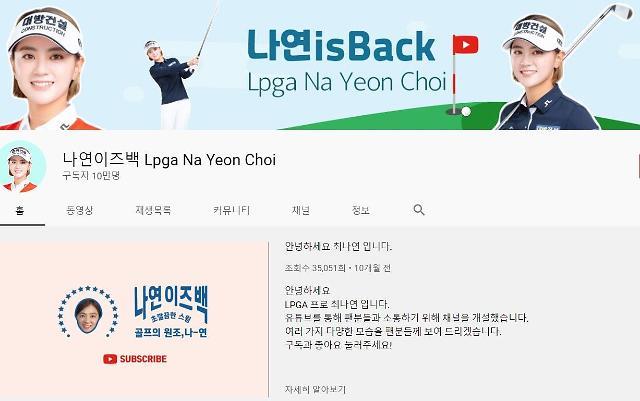 [넷심홀릭]③ 유명 프로골퍼들의 유튜브 진출