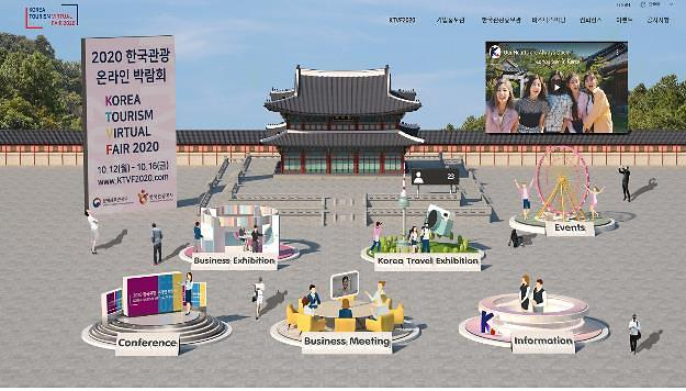 韩国旅游线上博览会15日在华启幕