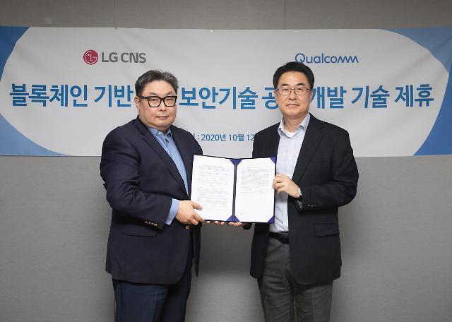 퀄컴·LG CNS 맞손…무선 엣지 서비스로 사물DID 보안 강화