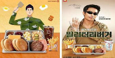 롯데리아, '성추행 논란' 이근 대위 콘텐츠 순삭