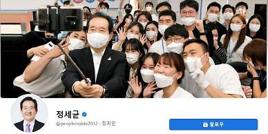 정총리 대한민국 문화사절단 BTS, 빌보드 석권 축하