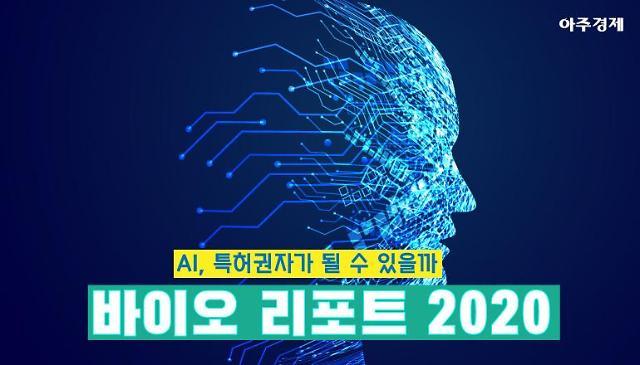 [바이오리포트2020⑭] OO이 아니라서... 인공지능(AI), 특허권 못 받는 이유는?[카드뉴스]
