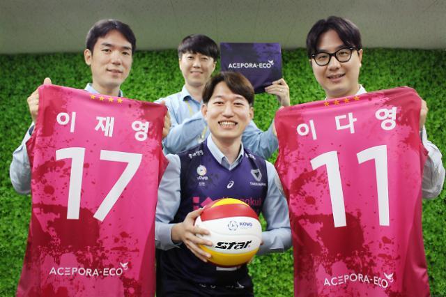 흥국생명 김연경·이다영, 올 시즌 '친환경 재활용섬유' 유니폼 입는다