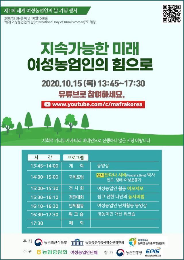 여성농업인 농사비법 공개, 15일 첫 세계 여성농업인의 날 행사