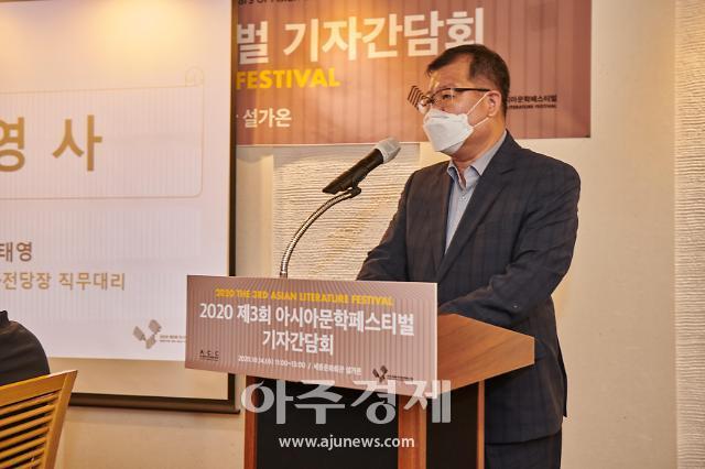 '아시아문학페스티벌', 29일 개막...한강 등 女작가 대거 참여