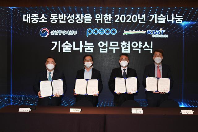포스코, 88개 중소기업에 특허 200건 '기술나눔'