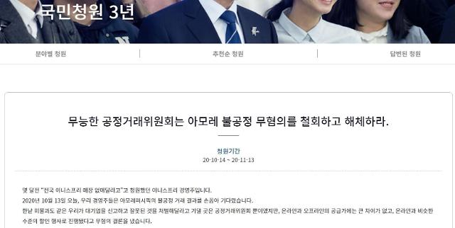 """""""공정위 해체하라""""…아모레 가맹점주 청와대 국민청원"""