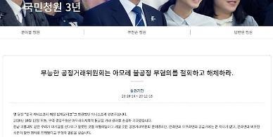 공정위 해체하라…아모레 가맹점주 청와대 국민청원