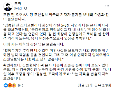 """조국 """"조선일보의 황당한 취재,  내일 기사제목 보겠다"""""""