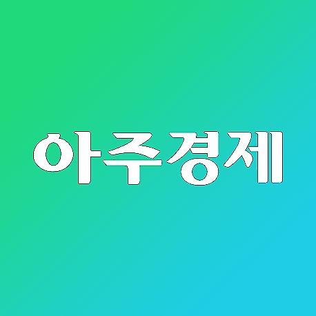 """[아주경제 오늘의 뉴스 종합] """"임영웅·장민호 대세""""…식품업계, 트로트 열풍 계속 外"""