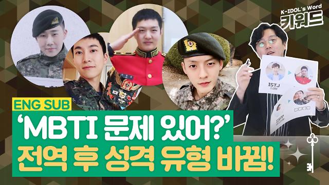 [아이돌 키워드] 'MBTI가 바뀐다?' 군대 전역 후 MBTI 바뀐 아이돌 4명