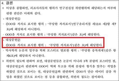 """[2020 국감] 서동용 """"서울대 연구진실위, 나경원 아들 연구포스터 부당 저자표시 인정"""""""