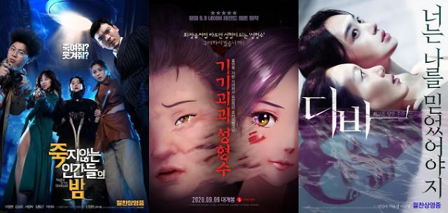 """""""신작, 안방극장서 만나자""""…이번주 VOD 개봉 라인업"""