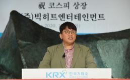 .BTS agency makes successful stock market debut in S. Korea.