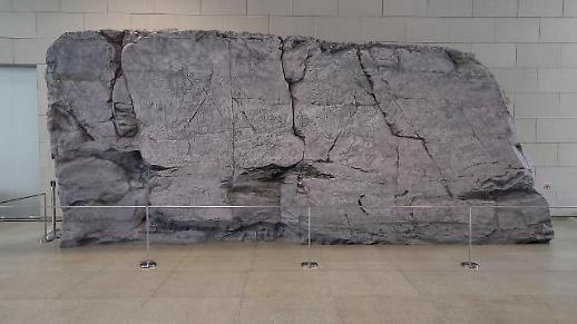 Bản sao in 3D của tảng đá báu vật quốc gia được trưng bày tại bảo tàng