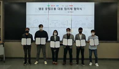 """""""웹툰 불법 유통 근절 막자""""... 네이버·카카오 등 웹툰 6개사 맞손"""