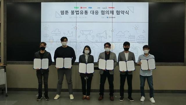 Webtoon publishers join forces to take action against illegal online piracy
