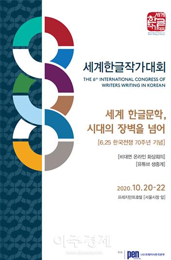 '제6회 세계한글작가대회', 20일부터 온라인서 생중계