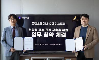 웨이브, 킹덤 제작사와 손잡고 K-OTT 사업 모델 발굴