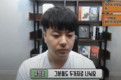 경찰, 가짜사나이2 교관 몸캠 피해 사진 유출 유튜버 정배우 수사