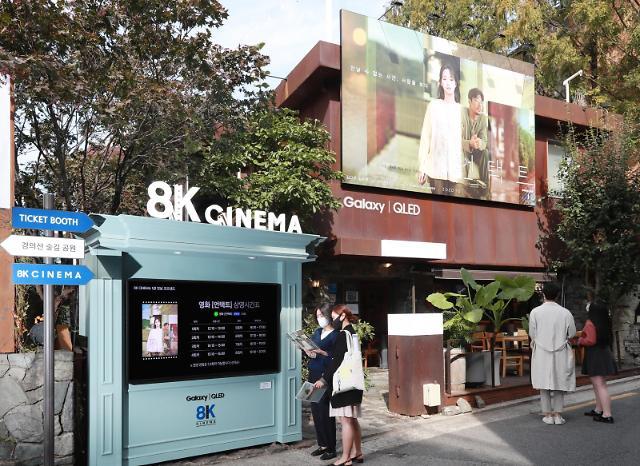 삼성전자의 8K 영화 '언택트', 연남·성수동서 볼 수 있다