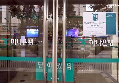 서울 을지로 하나은행에 코로나19 확진자 방문…건물 일부 폐쇄