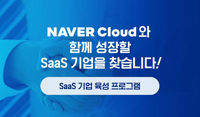 """네이버클라우드 """"SaaS로 도약할 중소SW기업 찾아요""""…공동 마케팅·판매 지원"""