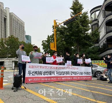 임대차보호법 개정 후 첫 임대료 감액 청구소송...상인, 두산타워 상대 제기