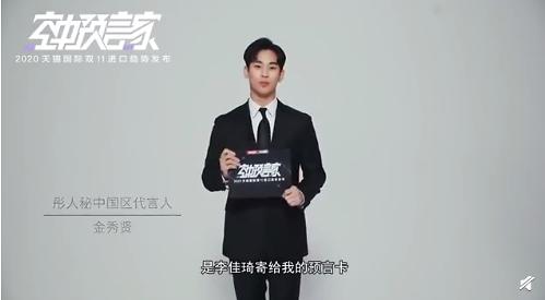 [중국포토] 알리바바 라이브방송에 등장한 김수현