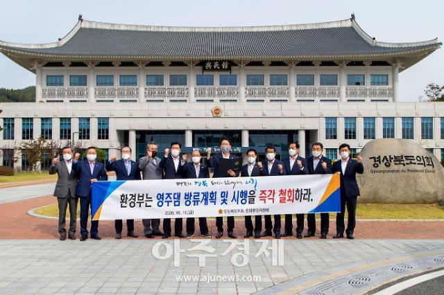 경북도의회 문화환경위, 영주댐 방류 원점 재검토