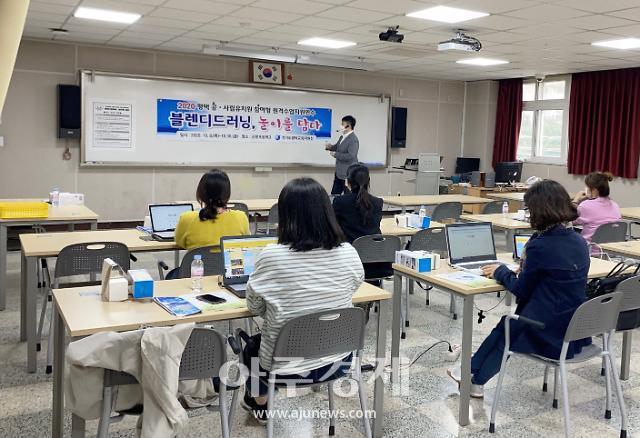 경기도평택교육지원청, 유치원 원격수업 교원역량강화 연수 개최