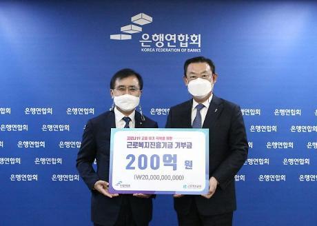"""은행권, 근로복지진흥기금 200억원 기부...""""코로나19 고용위기 극복"""""""