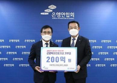 은행권, 근로복지진흥기금 200억원 기부...코로나19 고용위기 극복