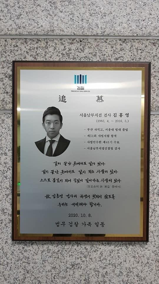 수사심의위, 故 김홍영 검사 상관 폭행 혐의 기소 권고
