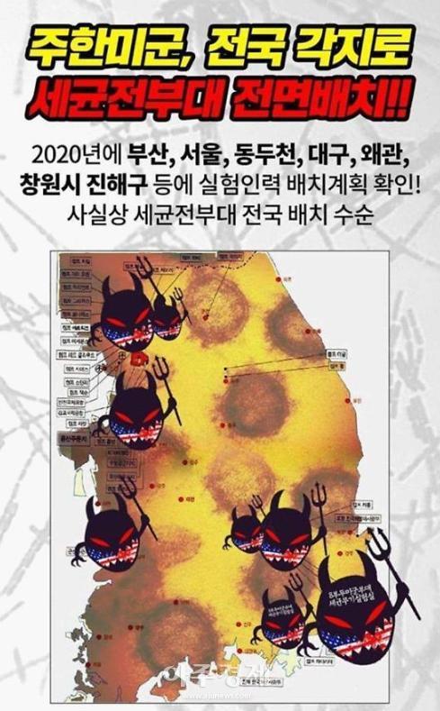 평택시민단체, 걷기 캠페인을 통한 '주한미군 세균실험실 폐쇄' 주장