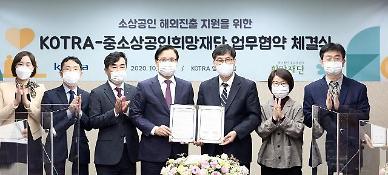 "KOTRA ""소상공인 해외진출 역량 키웁니다"""