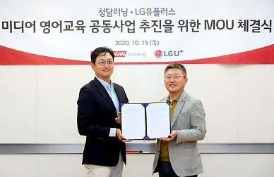 LG유플러스, 청담러닝과 손잡고 미디어 영어교육 사업 공동 추진