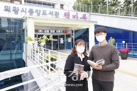 의왕시, 공공도서관 등 일부 운영 재개
