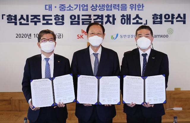 SK종합화학, 735억원 들여 협력사 '임금격차 해소'…中企 동반성장
