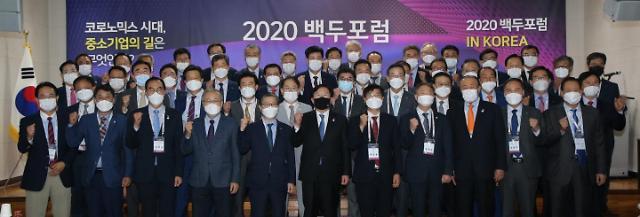 중기중앙회, 백두포럼 개최…코로나·보호무역이 바꾼 글로벌 환경 전략 모색