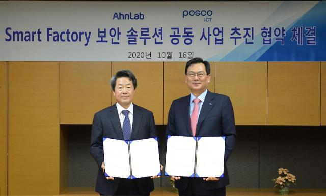 안랩, 스마트팩토리 보안사업 키운다…포스코ICT와 솔루션 공동 개발