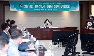 안성시, 제1회 '청년정책위원회' 개최