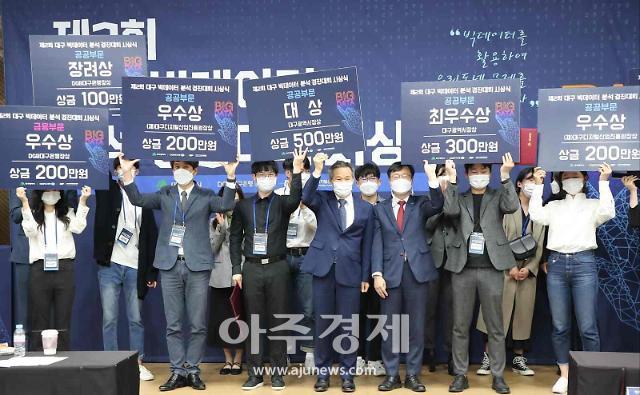 대구시, '대구 빅데이터 분석 경진대회' 치즈스틱팀이 대상 수상